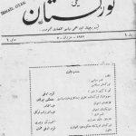 Yeni Türkistan Dergisinin İlk Sayısı (İstanbul - Haziran 1925)