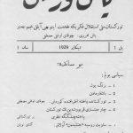Yaş Türkistan Dergisinin İlk Sayısı (Berlin - Aralık 1939)
